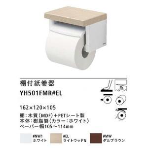 【YH501FM】トイレットペーパーホルダー おしゃれな木製棚付 TOTO 棚付紙巻器