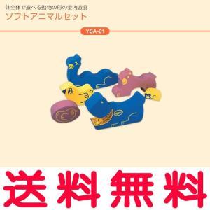 YSA-01 ソフトアニマルセット 幼児用遊び場 室内遊具 動物 コンビウィズ株式会社 YSA01 |mary-b