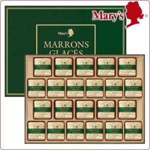 送料無料 クリスマス お歳暮 プレゼント 洋菓子 ギフト マロングラッセ 22個入 お祝い 小分け 個包装 お土産 お礼 お返し ご挨拶 メリーチョコレートの画像
