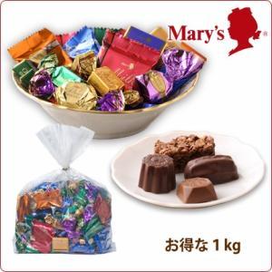 チョコレート お得 § チョコレートミックス 1kg入 § クリスマス お買い得 大量 小分け 個包装 自宅用 パーティー イベント 子ども会 メリーチョコレート