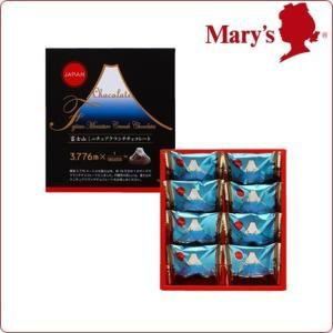 バレンタイン プレゼント 洋菓子 ギフト 富士山ミニチュアクランチチョコレート 8個入 お礼 お祝い...