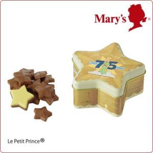 バレンタイン チョコレート ギフト 星の王子さま プレーンチ...