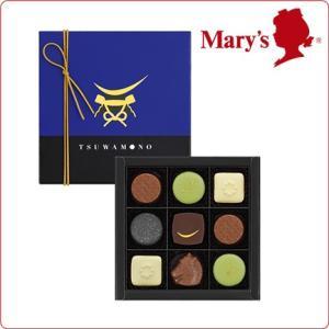 バレンタイン チョコレート § 洒落者 9個入 § Valentine 2017 プレゼント メリーチョコレート