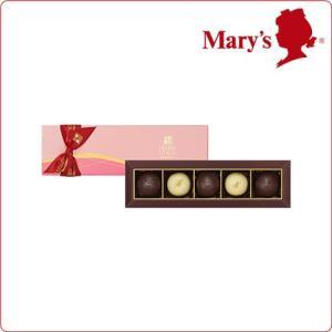 バレンタイン チョコレート § 貴腐ワイン&マールドシャンパーニュトリュフ 5個入 § Valentine 2017 プレゼント メリーチョコレート