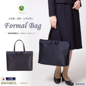 お受験バッグ 日本製 国産 紺 岩佐 自立型リボントート BAG 101251