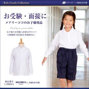子供服 長袖 フォーマル ポロシャツ お受験 面接 行動観察 幼児教室 150252