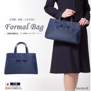 お受験バッグ 日本製 国産 紺 自立型リボンフォーマルBAG  CB-018-2
