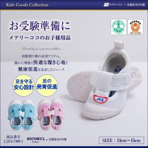 外履き 靴 シューズ 子供 キッズ 幼児 赤 白 ホワイト ピンク 水色 ブルー 女の子 男の子 入...