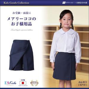 [子供服 ズボン][キュロット][お受験 面接 行動観察][学校説明会][女の子][通学 発表会 幼...