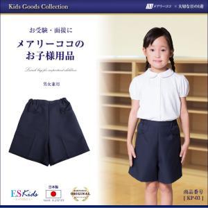 [子供服 ズボン][キュロット][お受験 面接 行動観察][学校説明会][女の子][男の子][通学 ...