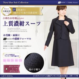 お受験スーツ 小柄 レディース 紺スーツ ワンピース 濃紺 ...