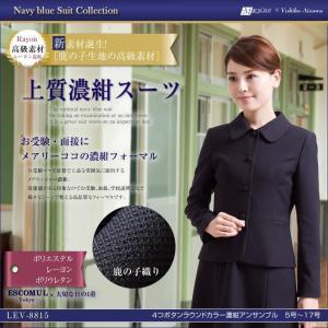 お受験スーツ レディース 紺スーツ ワンピース 濃紺 ママ 試着3着可能 LEV-8815...