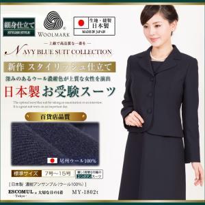 細身 お受験スーツ 日本製ウール100% レディース 紺スー...