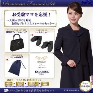 お受験 ママ 濃紺スーツ 機能的フォーマルバッグ スリッパ ...
