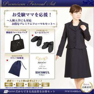お受験 ママ 濃紺スーツ バッグ スリッパ 収納袋 セット ...