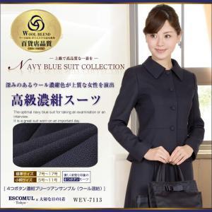 お受験スーツ ウール レディース 紺スーツ ワンピース WEV-7113|marycoco