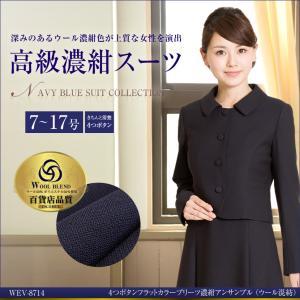 お受験スーツ ウール レディース 紺スーツ ワンピース 試着...