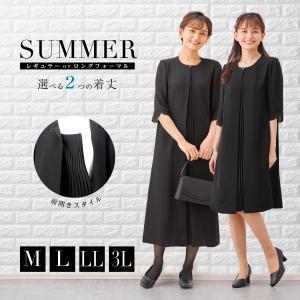 喪服 レディース 夏用 礼服 ブラックフォーマル スーツ  ワンピース 女性 ママスーツ