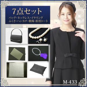 喪服 レディース  礼服 卒業式 入学式 ブラックフォーマル  スーツ  洗える 7点セット 女性 ママスーツの画像