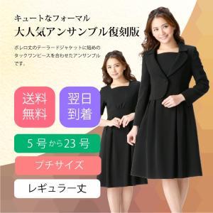 卒業式 服 母 スーツ ブラックフォーマル レディース 喪服 スーツ ブラックフォーマル 日本製生地 喪服 冠婚葬祭 フォーマル専門店ならではの品質 m458 marygold