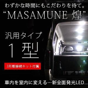 【ポスト便発送商品】ルームライトLED/MASAMUNE「煌」汎用タイプ1型/新全面発光LED/COB|masamune-parts