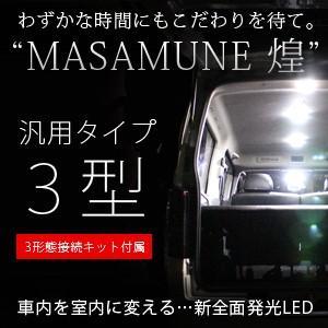 【ポスト便発送商品】ルームライトLED/MASAMUNE「煌」汎用タイプ3型/新全面発光LED/COB|masamune-parts