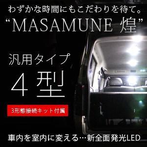 【ポスト便発送商品】ルームライトLED/MASAMUNE「煌」汎用タイプ4型/新全面発光LED/COB|masamune-parts