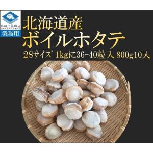 冷凍ボイルホタテ 北海道噴火湾産 生食可 800g10袋入 800gに36〜40粒入の小サイズの2Sサイズ 業務用 送料無料|masaoshoten
