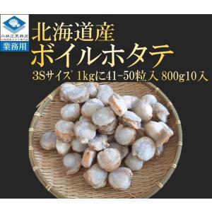 冷凍ボイルホタテ 北海道噴火湾産 生食可 800g10袋入 800gに41〜50粒入の特小サイズの3Sサイズ 業務用 送料無料|masaoshoten
