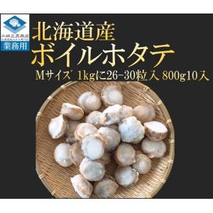 冷凍ボイルホタテ 北海道噴火湾産 生食可 800g10袋入 800gに26〜30粒入の大サイズのMサイズ 業務用 送料無料|masaoshoten