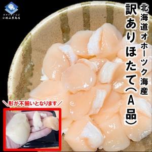 訳あり ホタテ貝柱 フレーク A 北海道産 1kg入 お刺身用 形不揃い品 送料無料 ギフト お取り寄せ|masaoshoten