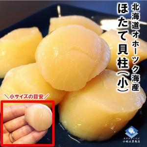 ホタテ貝柱 北海道産 化粧箱入 お刺身用 1kg 61-80粒入 小サイズ 5Sサイズ 送料無料 ギフト お取り寄せ|masaoshoten