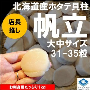 ホタテ貝柱 北海道産 化粧箱入 お刺身用 1kg 31-35粒 大中サイズ Sサイズ 送料無料 ギフト お取り寄せ|masaoshoten