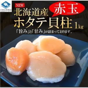 ホタテ貝柱 北海道オホーツク海産 1kg10入 お刺身用 赤玉|masaoshoten