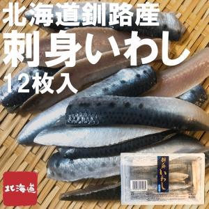 北海道 釧路産 お刺身用いわし 1パック12枚入 脂乗り抜群 条件付き送料無料|masaoshoten