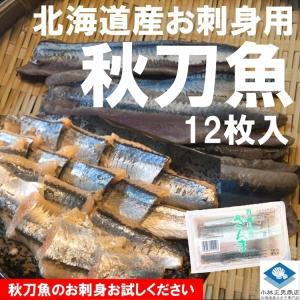 さんま サンマ 秋刀魚 北海道産 お刺身さんま 1パック12枚入×2 24枚入 条件付き送料無料 秋の味覚 生食可|masaoshoten