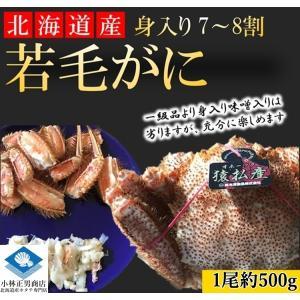 【若蟹】 毛がに 毛ガニ 北海道産 浜茹で毛がに 1尾約500g 若蟹 身入り7-8割 まずはお試し 条件付き送料無料|masaoshoten