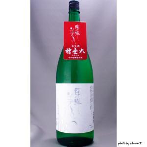 東洋美人 一歩 直汲み 生酒 1800ml masaruya