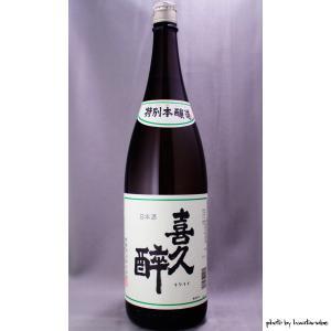 喜久酔 特別本醸造 1800ml|masaruya