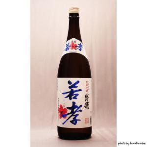昇龍 若孝 1800ml|masaruya