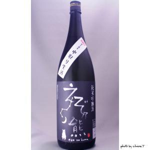 えぞ乃熊 純米吟醸 中取り 生酒 1800ml|masaruya