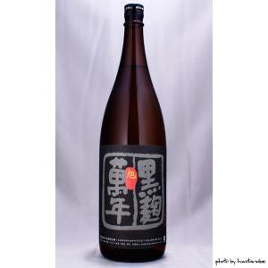黒麹 旭萬年 1800ml|masaruya
