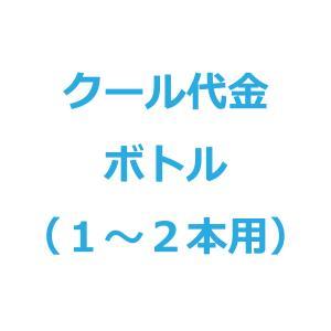 クール代金 ボトル(1〜2本用) masaruya