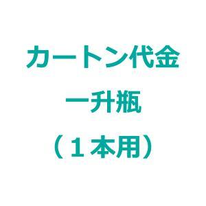 ギフト用カートン 一升瓶(1本用) masaruya