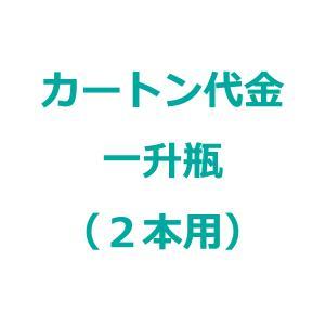 ギフト用カートン 一升瓶(2本用) masaruya