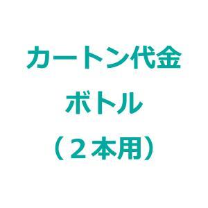 ギフト用カートン ボトル(2本用) masaruya