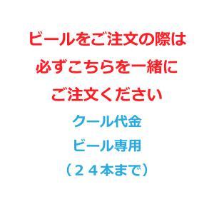 クール代金 ビール専用(24本まで) masaruya