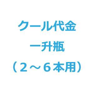 クール代金 一升瓶(2〜6本用) masaruya