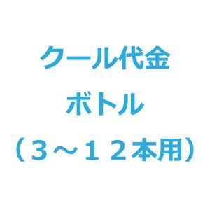 クール代金 ボトル(3〜12本用) masaruya