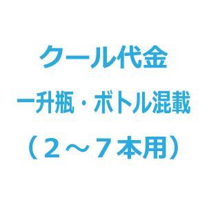 クール代金 一升瓶・ボトル混載(2〜7本用) masaruya